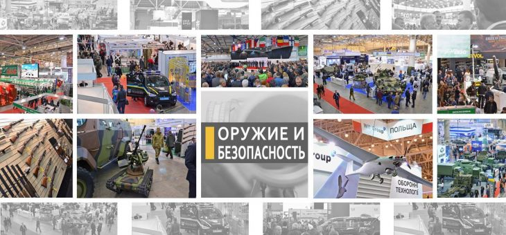XIV INTERNATIONAL SPECIALIZED EXHIBITION  ARMS AND SECURITY '2017